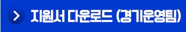 지원서다운경기운영.png